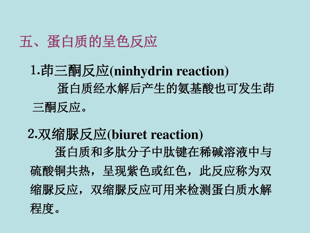 ⒈茚三酮反应(ninhydrin reaction)