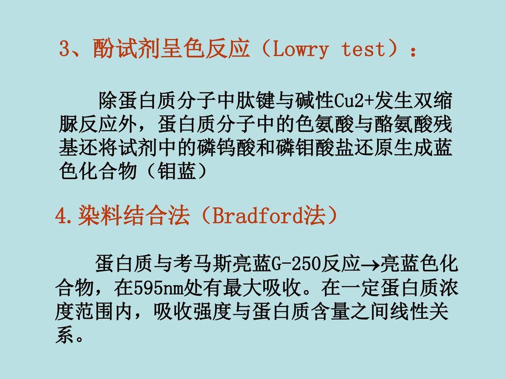 3、酚试剂呈色反应(Lowry test):