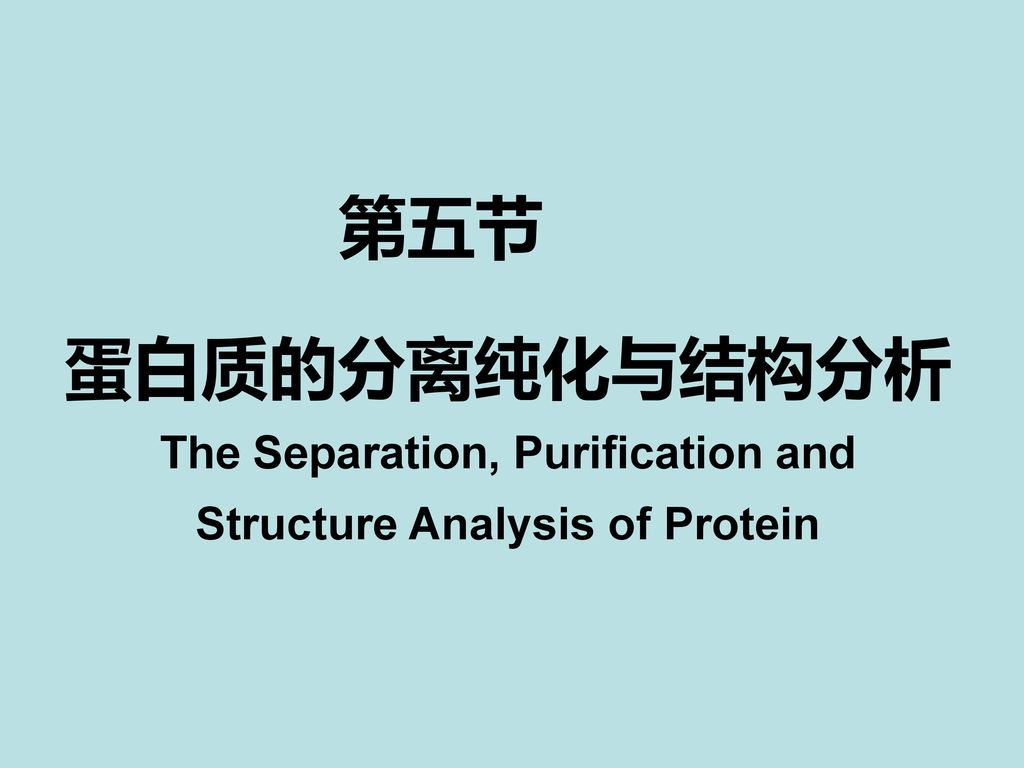 The Separation, Purification and Structure Analysis of Protein
