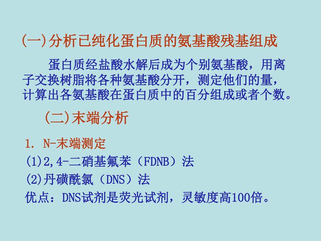 (一)分析已纯化蛋白质的氨基酸残基组成 (二)末端分析