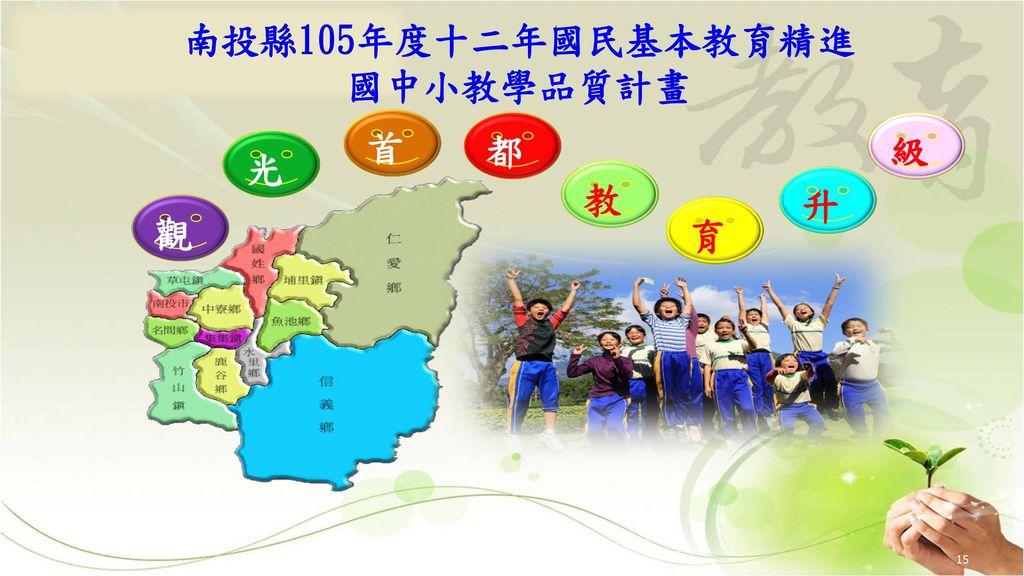 南投縣105年度十二年國民基本教育精進 國中小教學品質計畫