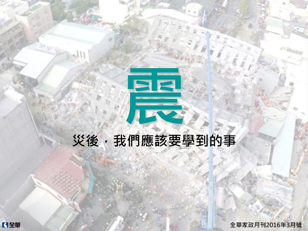 震 災後,我們應該要學到的事 全華家政月刊2016年3月號