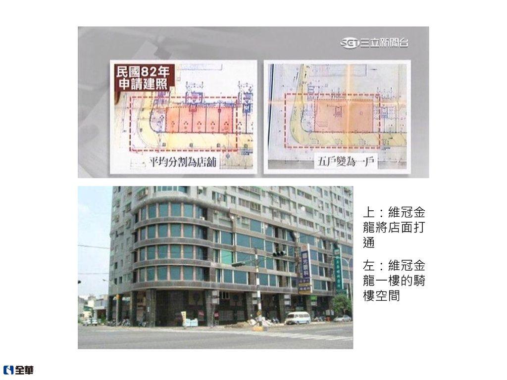上:維冠金龍將店面打通 左:維冠金龍一樓的騎樓空間