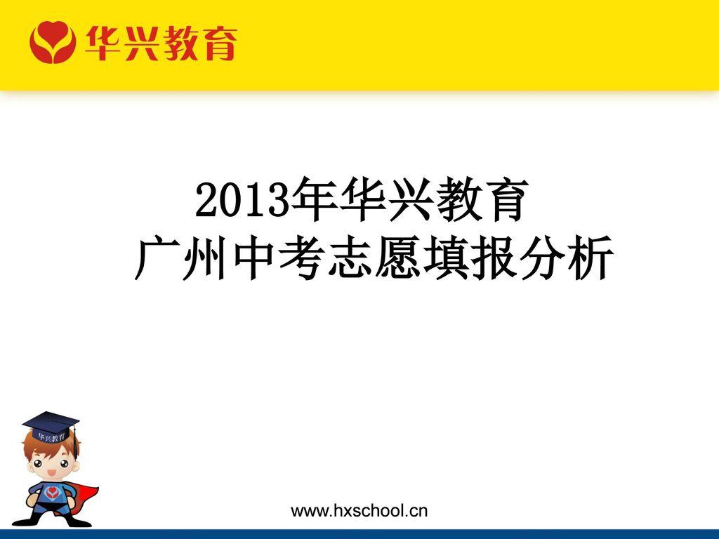2013年华兴教育 广州中考志愿填报分析