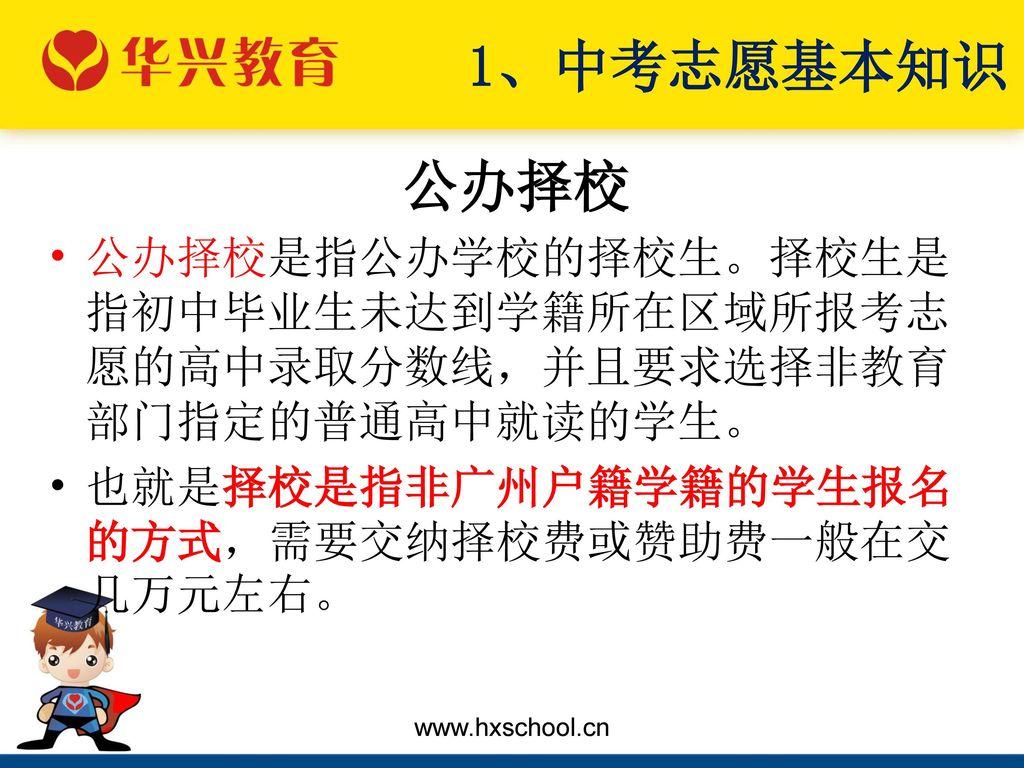 1、中考志愿基本知识 公办择校.