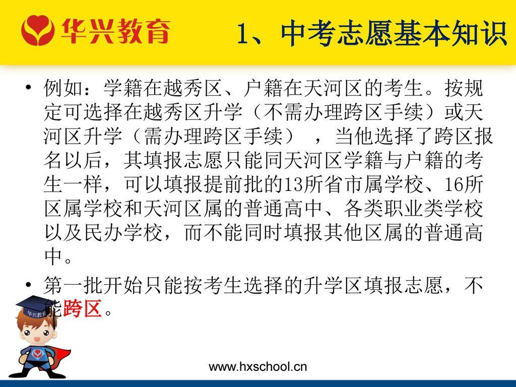 1、中考志愿基本知识