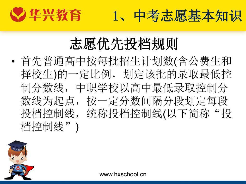 1、中考志愿基本知识 志愿优先投档规则.
