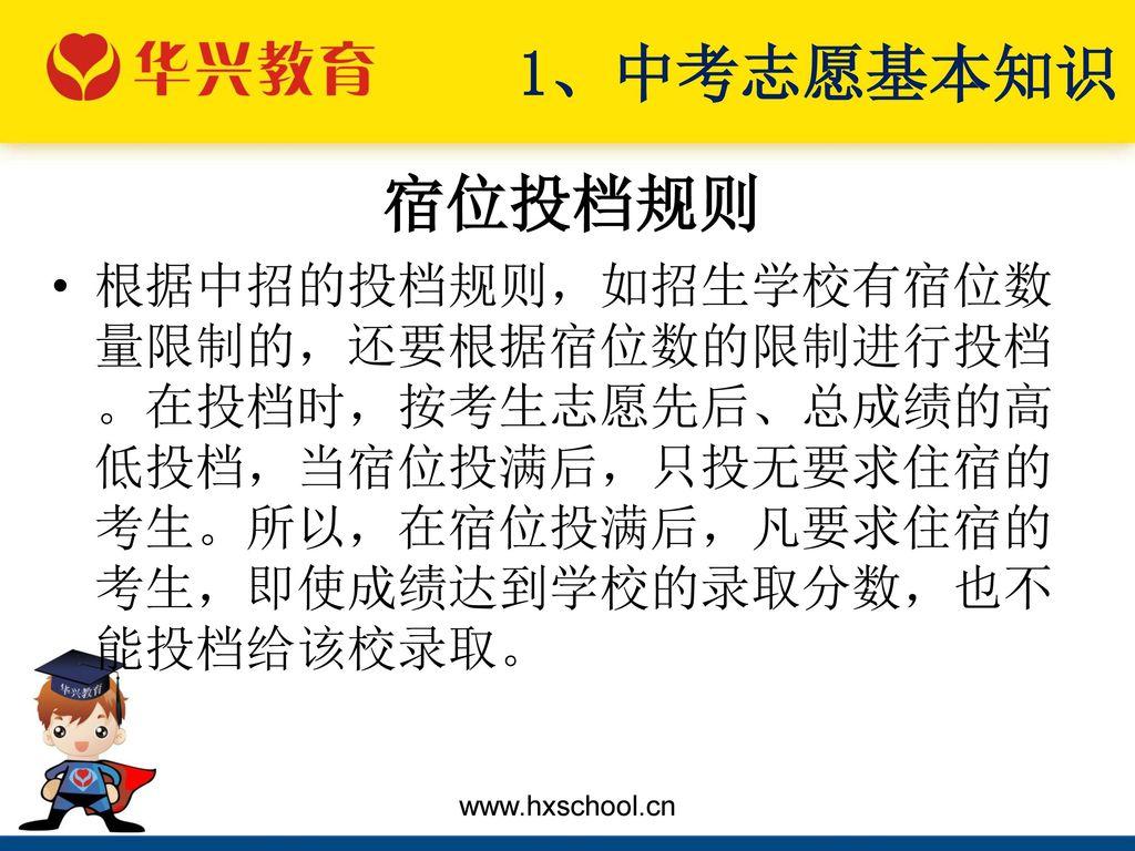 1、中考志愿基本知识 宿位投档规则.