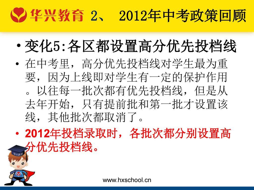 2、 2012年中考政策回顾 变化5:各区都设置高分优先投档线