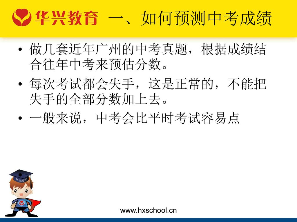 一、如何预测中考成绩 做几套近年广州的中考真题,根据成绩结合往年中考来预估分数。 每次考试都会失手,这是正常的,不能把失手的全部分数加上去。