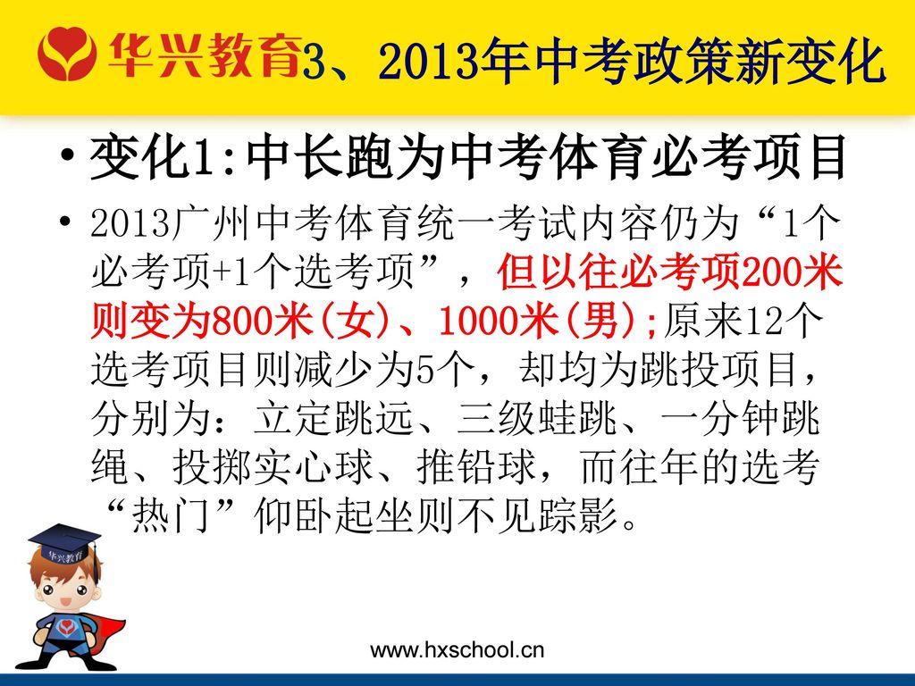 3、2013年中考政策新变化 变化1:中长跑为中考体育必考项目