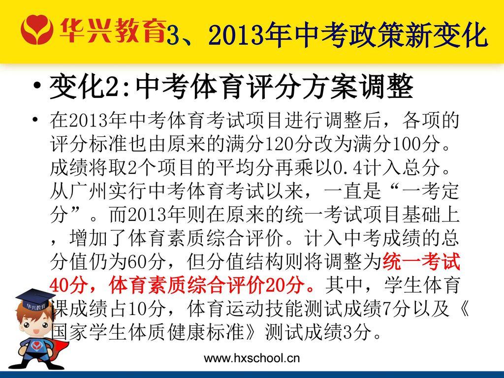3、2013年中考政策新变化 变化2:中考体育评分方案调整