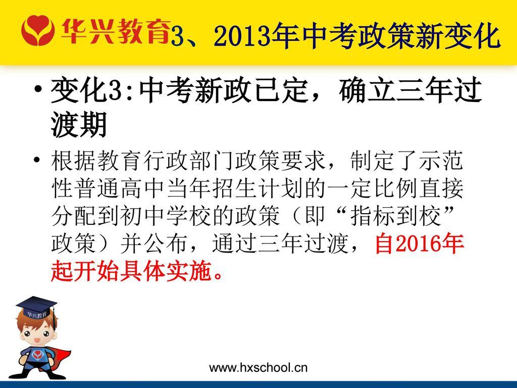 3、2013年中考政策新变化 变化3:中考新政已定,确立三年过渡期