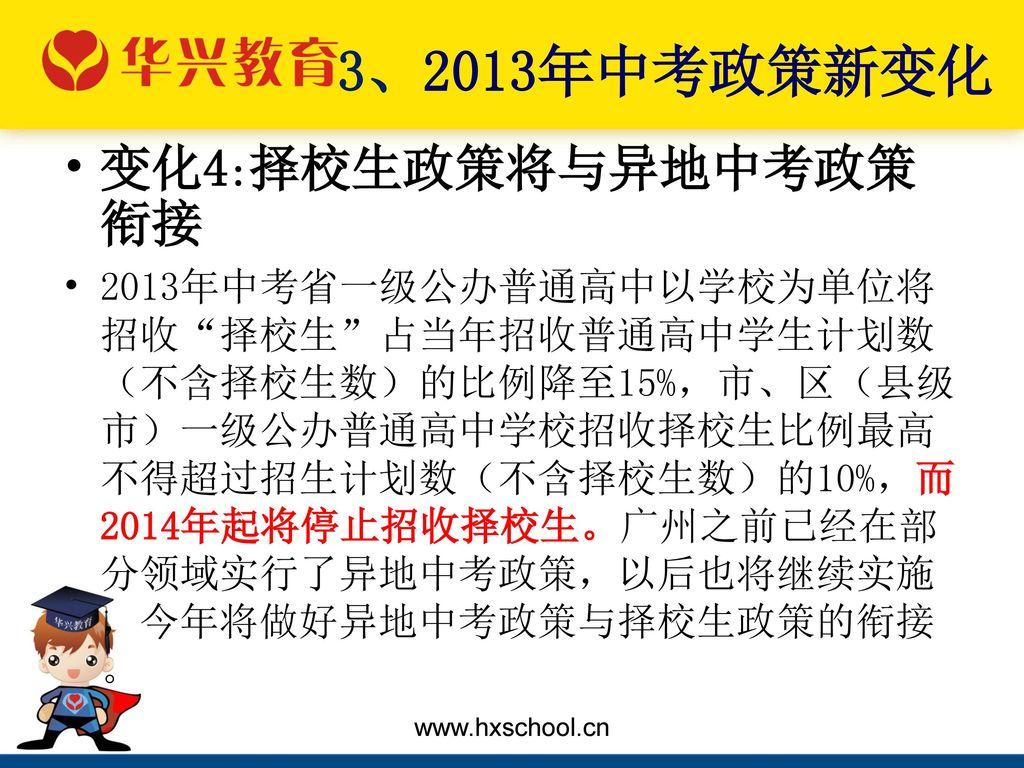 3、2013年中考政策新变化 变化4:择校生政策将与异地中考政策衔接