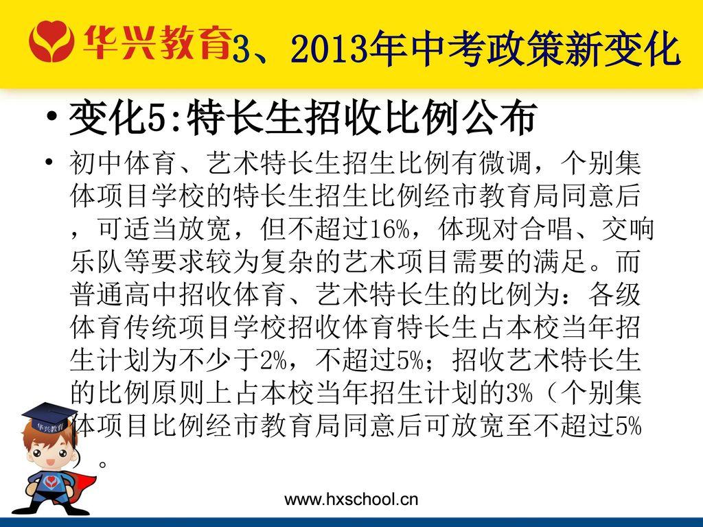 3、2013年中考政策新变化 变化5:特长生招收比例公布