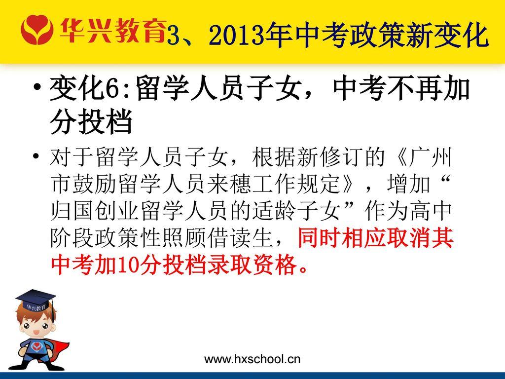 3、2013年中考政策新变化 变化6:留学人员子女,中考不再加分投档
