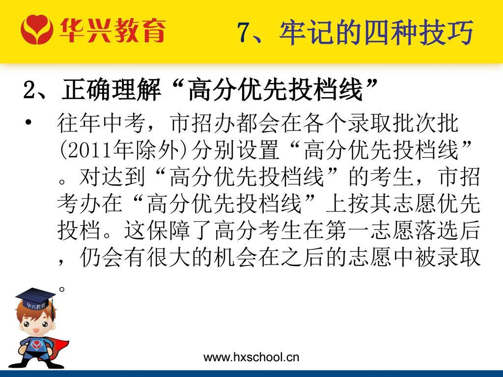7、牢记的四种技巧 2、正确理解 高分优先投档线