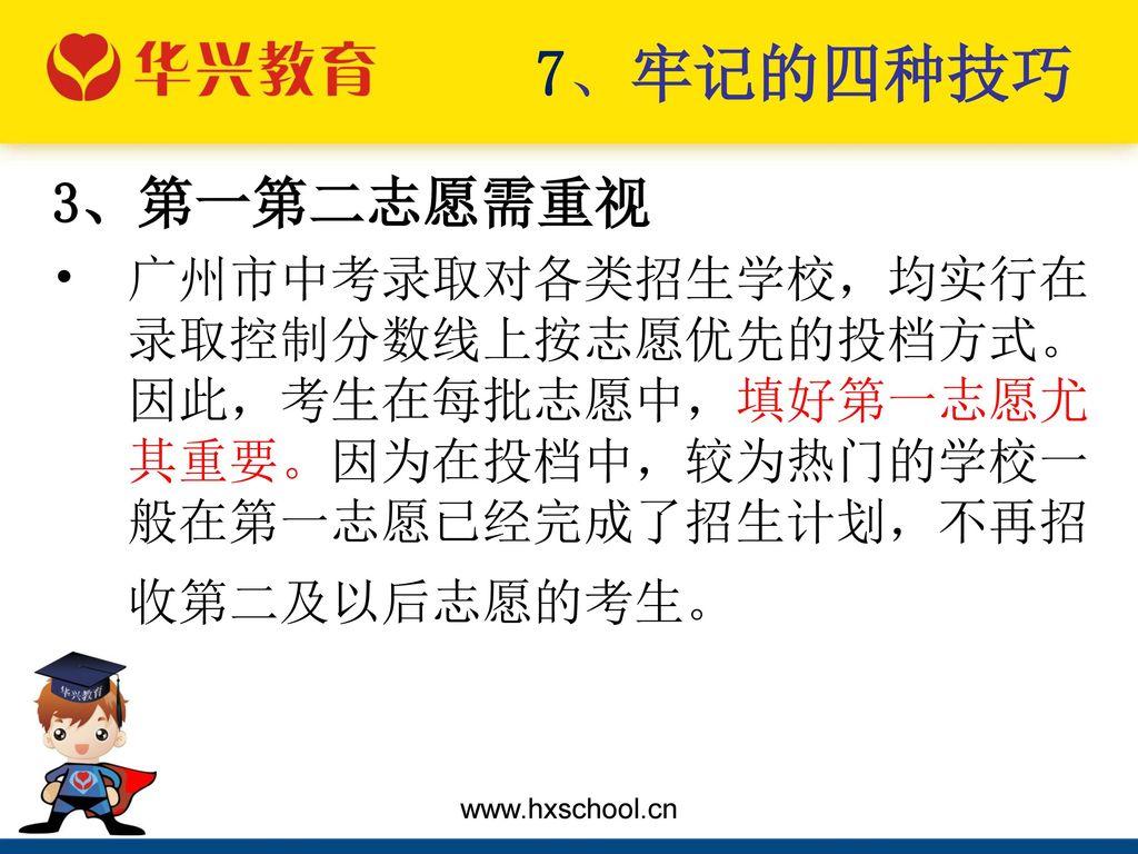 7、牢记的四种技巧 3、第一第二志愿需重视.