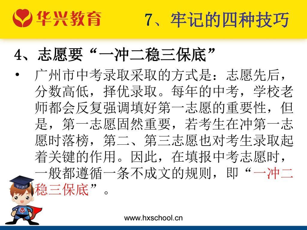 7、牢记的四种技巧 4、志愿要 一冲二稳三保底