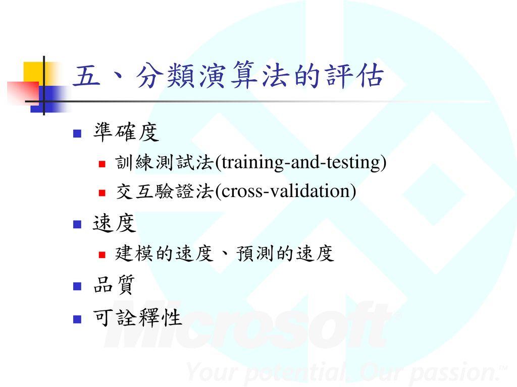 五、分類演算法的評估 準確度 速度 品質 可詮釋性 訓練測試法(training-and-testing)