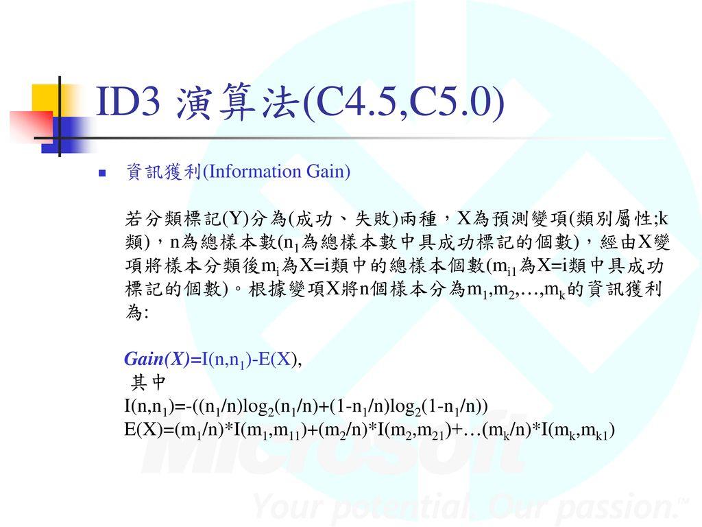 ID3 演算法(C4.5,C5.0)