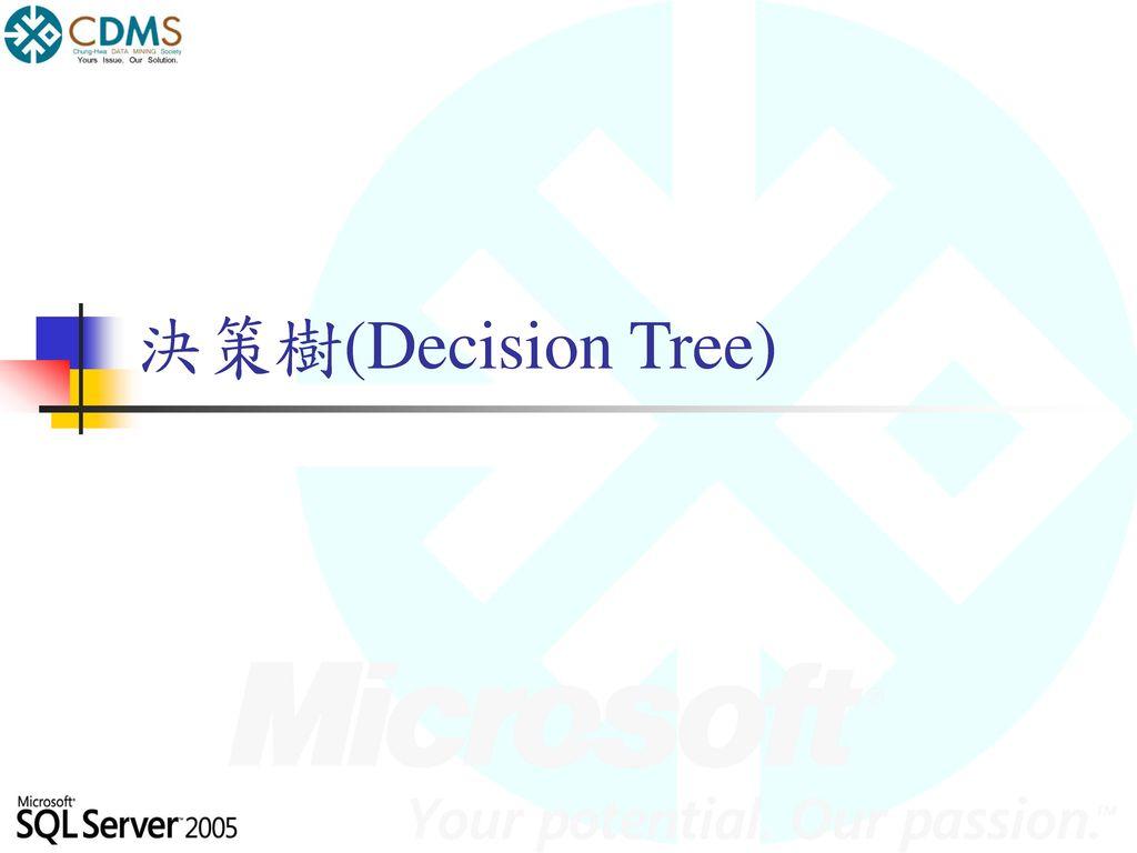 決策樹(Decision Tree)