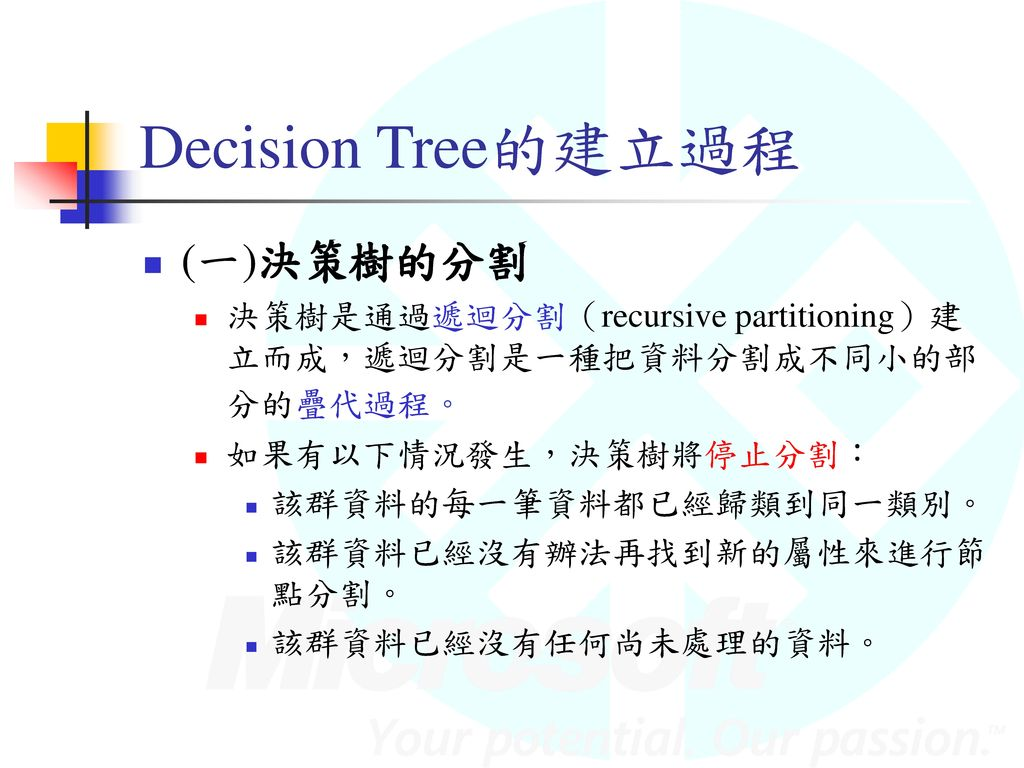 Decision Tree的建立過程 (一)決策樹的分割