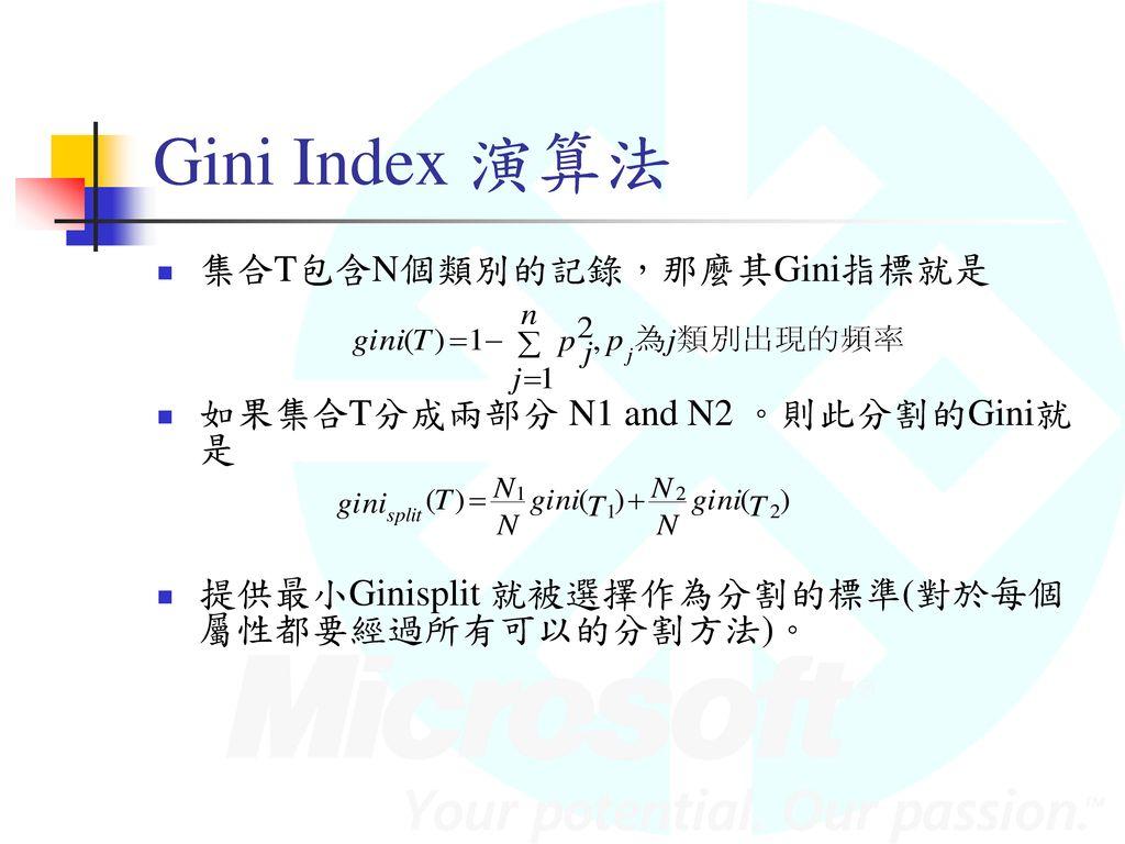 Gini Index 演算法 集合T包含N個類別的記錄,那麼其Gini指標就是