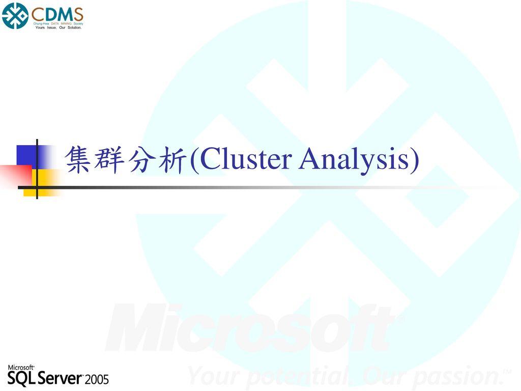 集群分析(Cluster Analysis)