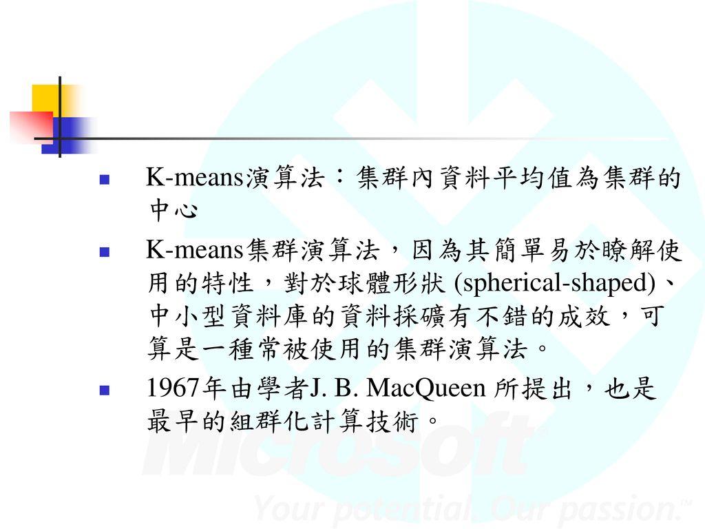 K-means演算法:集群內資料平均值為集群的中心
