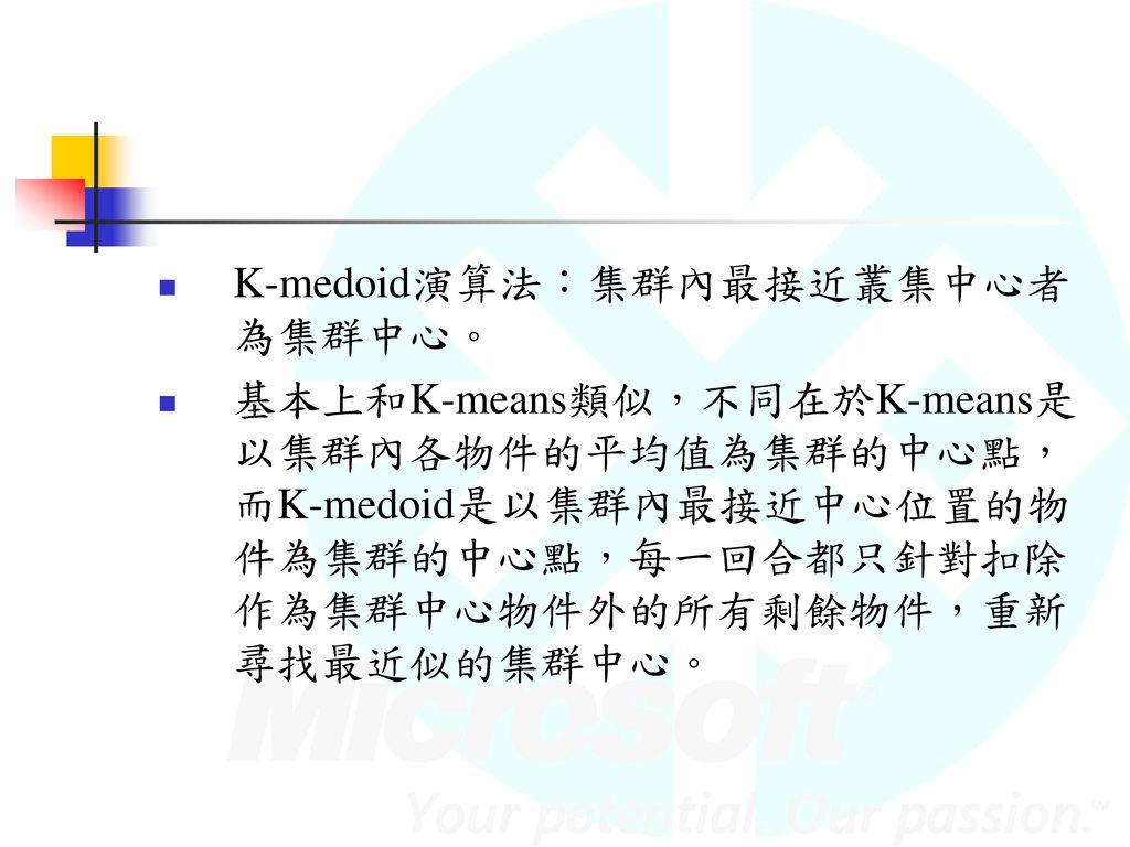 K-medoid演算法:集群內最接近叢集中心者為集群中心。