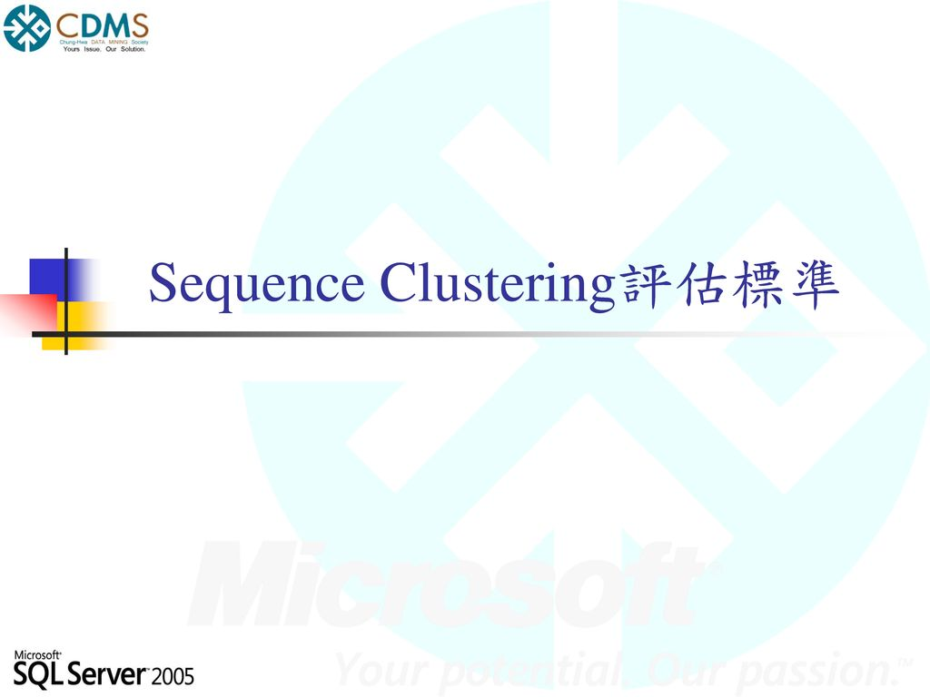 Sequence Clustering評估標準