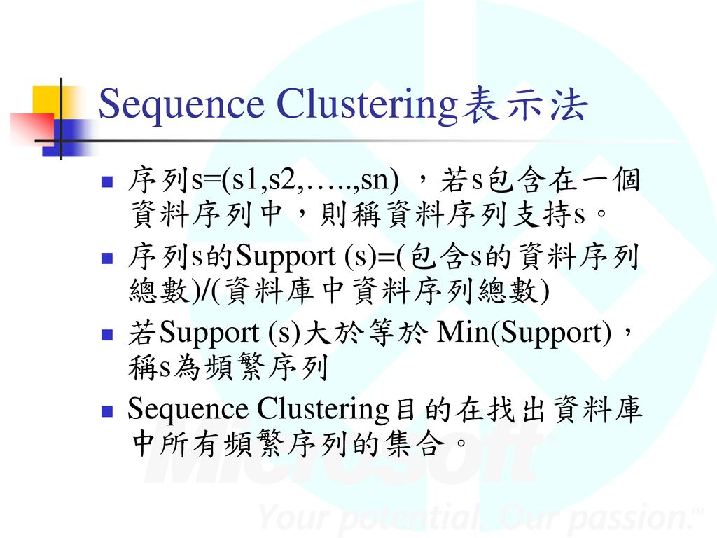 Sequence Clustering表示法