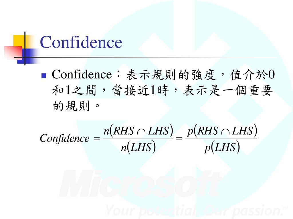Confidence Confidence:表示規則的強度,值介於0和1之間,當接近1時,表示是一個重要的規則。