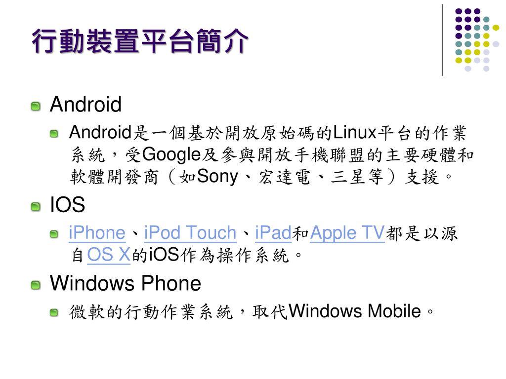 行動裝置平台簡介 Android IOS Windows Phone