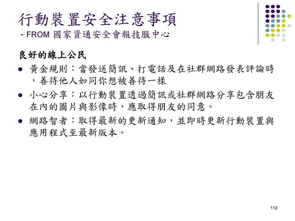 行動裝置安全注意事項 - from 國家資通安全會報技服中心