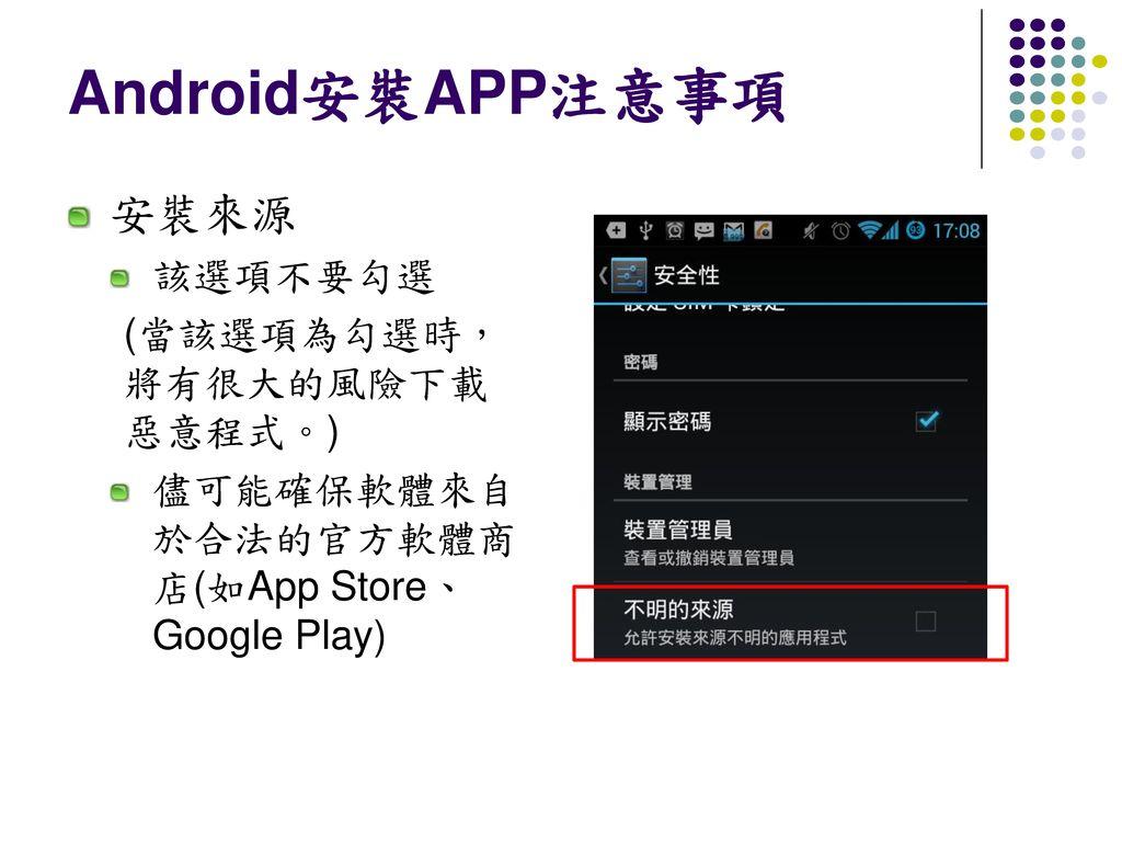 Android安裝APP注意事項 安裝來源 該選項不要勾選 (當該選項為勾選時, 將有很大的風險下載 惡意程式。)