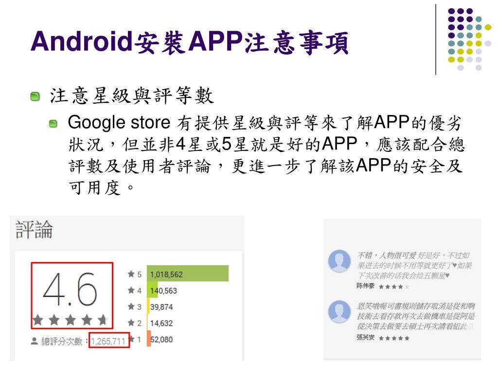 Android安裝APP注意事項 注意星級與評等數