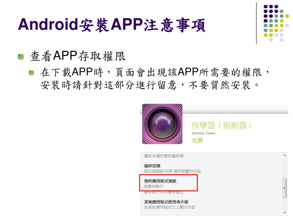 Android安裝APP注意事項 查看APP存取權限
