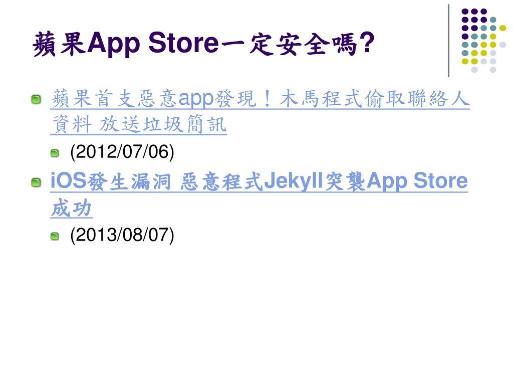 蘋果App Store一定安全嗎 蘋果首支惡意app發現!木馬程式偷取聯絡人資料 放送垃圾簡訊