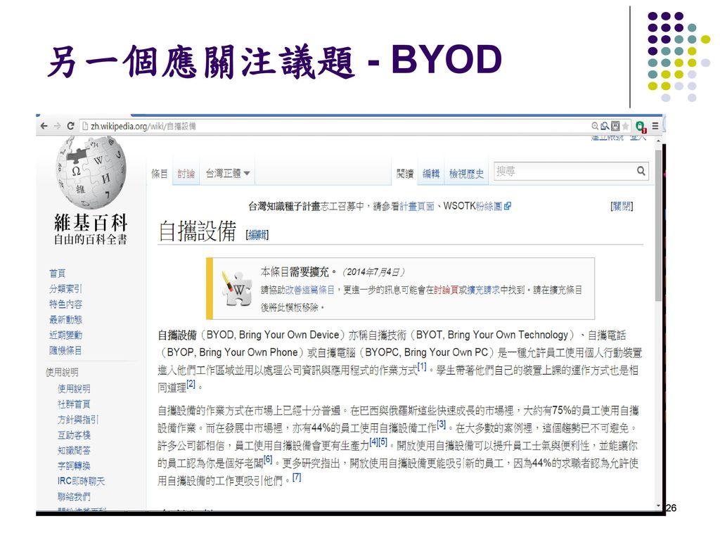 另一個應關注議題 - BYOD