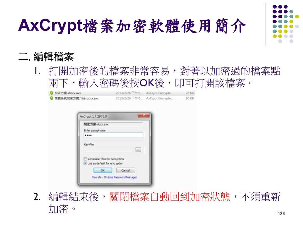 AxCrypt檔案加密軟體使用簡介 編輯檔案 打開加密後的檔案非常容易,對著以加密過的檔案點 兩下,輸入密碼後按OK後,即可打開該檔案。