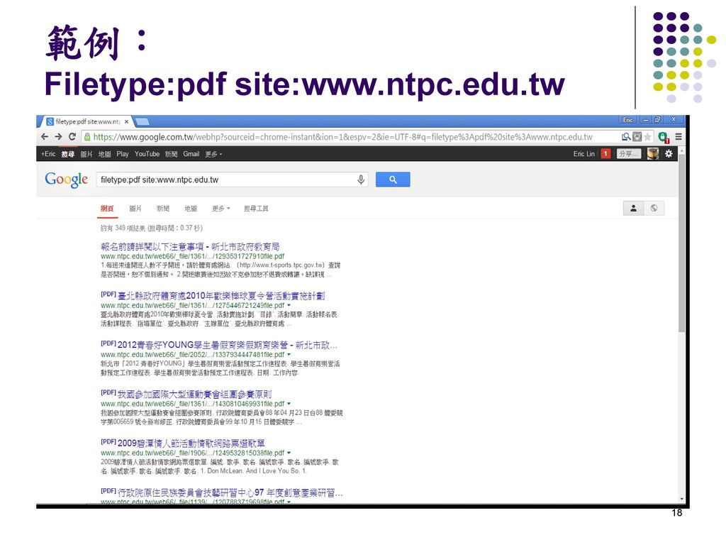 範例: Filetype:pdf site:www.ntpc.edu.tw