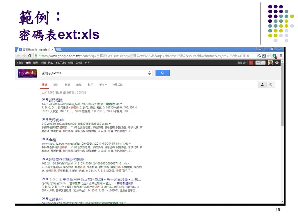 範例: 密碼表ext:xls