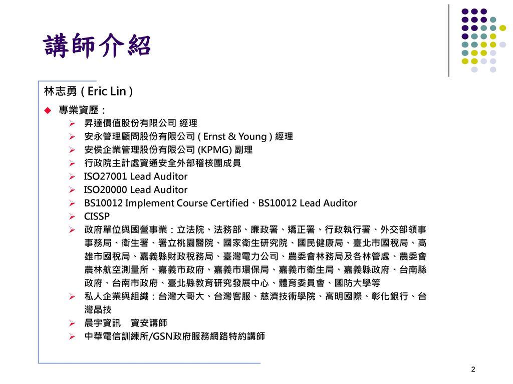 講師介紹 林志勇 ( Eric Lin ) 專業資歷: 昇達價值股份有限公司 經理