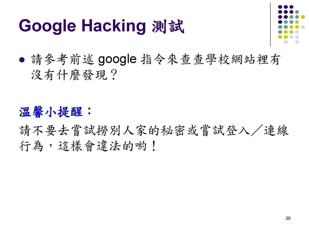 Google Hacking 測試 請參考前述 google 指令來查查學校網站裡有沒有什麼發現? 溫馨小提醒:
