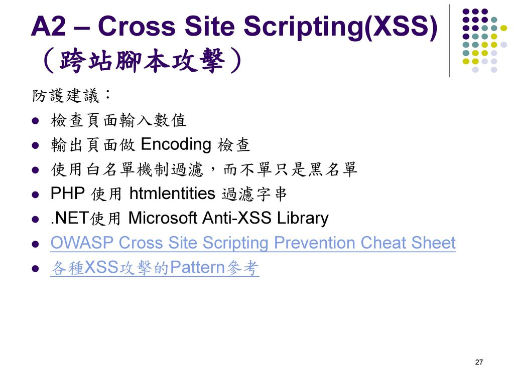 A2 – Cross Site Scripting(XSS)(跨站腳本攻擊)