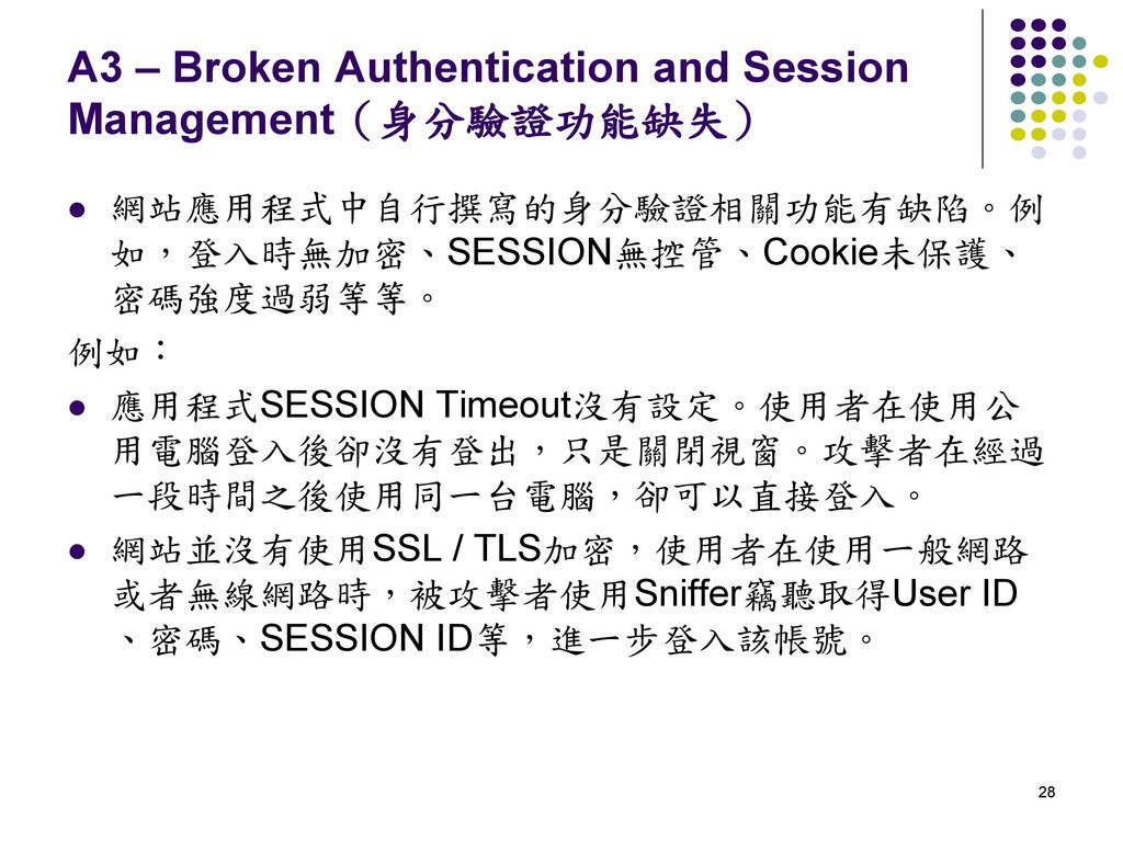 A3 – Broken Authentication and Session Management(身分驗證功能缺失)