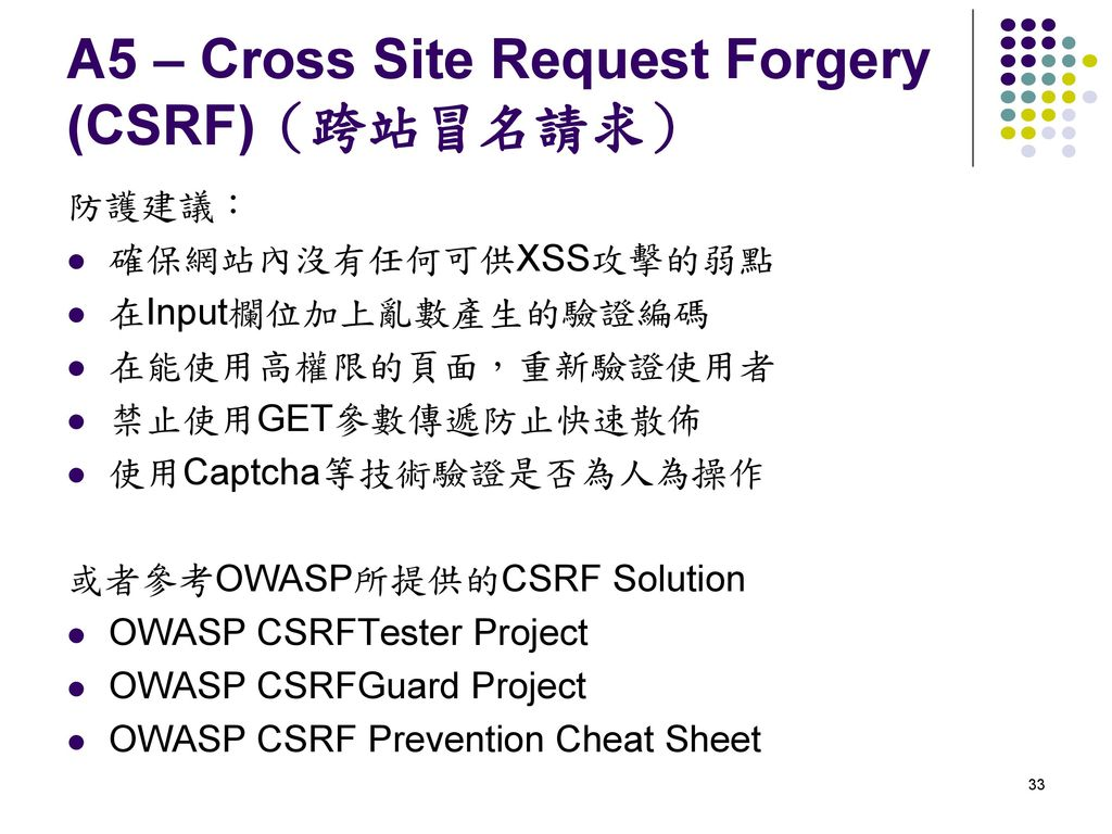 A5 – Cross Site Request Forgery (CSRF)(跨站冒名請求)