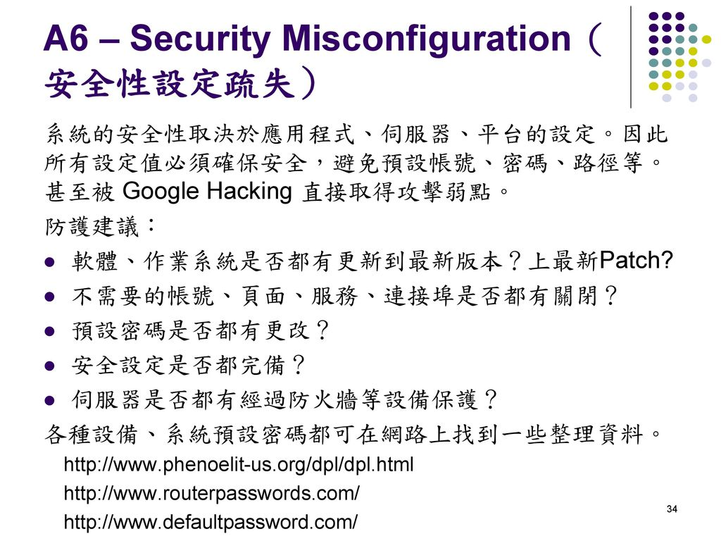 A6 – Security Misconfiguration(安全性設定疏失)